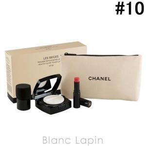 【箱・外装不良】シャネル CHANEL レベージュセット #10 /  11g/3g [846188]|blanc-lapin