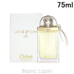 クロエ Chloe ラブストーリー EDP 75ml [635876]|blanc-lapin
