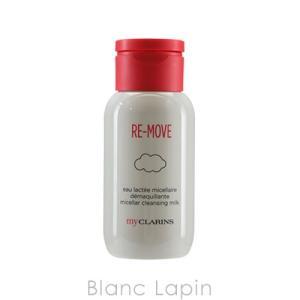 クラランス CLARINS マイクラランス ミセラークレンジングミルク 200ml [258264]|blanc-lapin