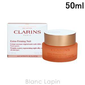 クラランス CLARINS ファーミングEXナイトクリームSP オールスキンタイプ 50ml [207545]|blanc-lapin