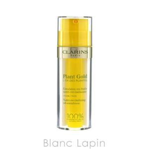 クラランス CLARINS プラントゴールドオイルーエマルジョン 35ml [334357] blanc-lapin