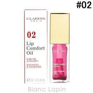 クラランス CLARINS コンフォートリップオイル #02 ラズベリー 7ml [432615]【メール便可】【ウィークリーPICKUP】 blanc-lapin