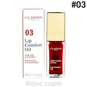 クラランス CLARINS コンフォートリップオイル #03 レッドベリー 6.5g [069624]【メール便可】
