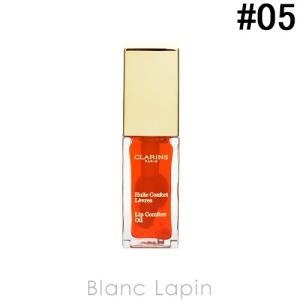 クラランス CLARINS コンフォートリップオイル #05 タンジェリン 7ml [104967]【メール便可】【ウィークリーPICKUP】 blanc-lapin