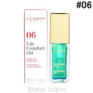 クラランス CLARINS コンフォートリップオイル #06 ミント 7ml [167382]【メール便可】【ウィークリーセール】