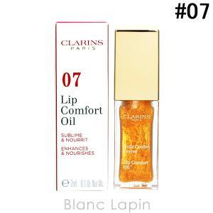 クラランス CLARINS コンフォートリップオイル #07 ハニーグラム 7ml [167399]【メール便可】【ウィークリーPICKUP】 blanc-lapin