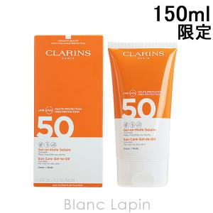クラランス CLARINS インビジブルサンケアジェルオイル SPF50 150ml [374391]【hawks202110】 blanc-lapin