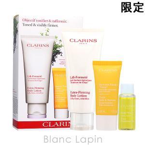 クラランス CLARINS エクストラファーミングボディローションキット [377842]【ブランラパンの初売り】 blanc-lapin