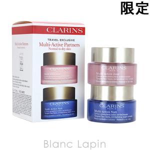 クラランス CLARINS マルチアクティヴパートナー【ノーマル/ドライ】 50mlx2 [156232]|blanc-lapin