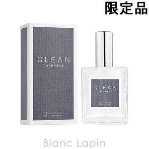 クリーン CLEAN カシミア EDP 60ml [007126]|blanc-lapin