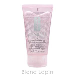 クリニーク CLINIQUE 2in1クレンジングミセラージェル&ライトメークアップリムーバー 150ml [896447]|blanc-lapin