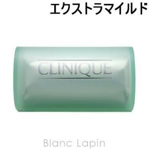 クリニーク CLINIQUE フェーシャルソープエクストラマ...