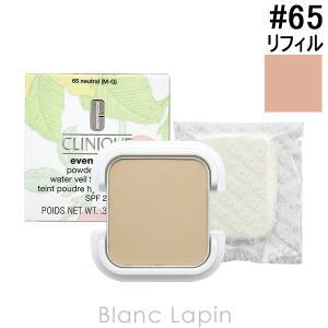 クリニーク CLINIQUE イーブンベターパウダーメークアップウォーターヴェール27 レフィル #65 10g [758899]【メール便可】|blanc-lapin