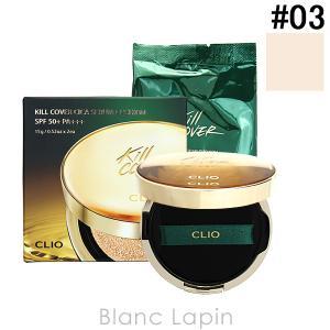 クリオ CLIO キルカバーシカセラムクッション #03 リネン 15gx2 [975015]【hawks202110】|blanc-lapin