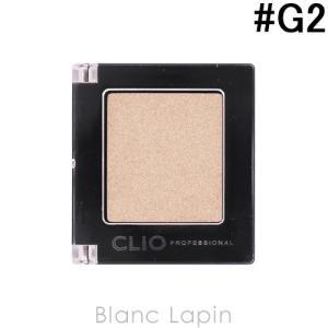クリオ CLIO プロシングルシャドウ #G2 キャットプリーズ 1.5g [160646]【メール便可】|blanc-lapin