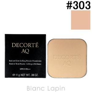 コーセー/コスメデコルテ KOSE/COSME DECORTE AQスキンフォルミングパウダーファンデーション レフィル #303 オークル 11g [370638]【メール便可】|blanc-lapin