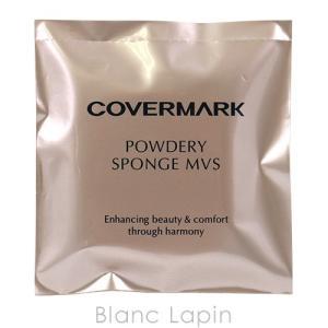 カバーマーク COVERMARK パウダリースポンジMVS [111499]【メール便可】|blanc-lapin