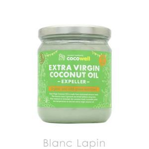 ココウェル COCOWELL エキストラバージンココナッツオイル エクスペラー 360g [272089]【軽8%】|blanc-lapin