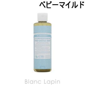 ドクターブロナー DR.BRONNER'S マジックソープ ベビーマイルド 236ml [772089] blanc-lapin