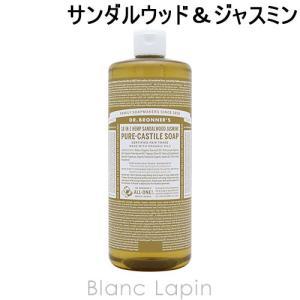 ドクターブロナー DR.BRONNER'S マジックソープ サンダルウッド&ジャスミン 944ml [780329] blanc-lapin