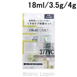 【ミニサイズセット】 ドクターシーラボ Dr.CiLabo WHITE377ライントライアルセット 18ml/3.5g/4g [126745]|blanc-lapin