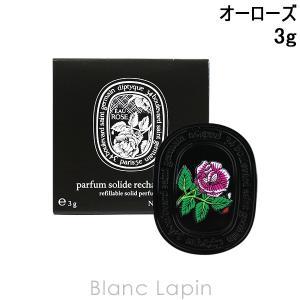 ディプティック DIPTYQUE リフィラブルソリッドパフューム オーローズ 3g [428813]|blanc-lapin