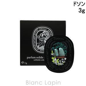 ディプティック DIPTYQUE リフィラブルソリッドパフューム ドソン 3g [428783]|blanc-lapin