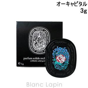ディプティック DIPTYQUE リフィラブルソリッドパフュームオーキャピタル 3g [428776]【hawks202110】 blanc-lapin