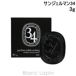 ディプティック DIPTYQUE リフィラブルソリッドパフューム サンジェルマン34 3g [428820]|blanc-lapin