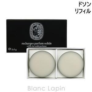 ディプティック DIPTYQUE ソリッドパフューム リフィル ドソン 3gx2 [428844]|blanc-lapin