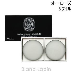 ディプティック DIPTYQUE ソリッドパフューム リフィル オー ローズ 3gx2 [428875]|blanc-lapin
