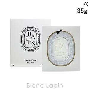 【本体欠けあり】ディプティック DIPTYQUE 香りのオーバル ベ [405005]【クール便対応】|blanc-lapin