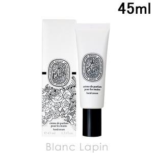 ディプティック DIPTYQUE ハンドクリーム オーキャピタル 45ml [426277]【hawks202110】 blanc-lapin