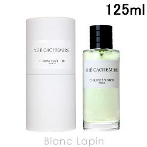 クリスチャンディオール Dior テカシミア EDP 125ml [395441]|blanc-lapin