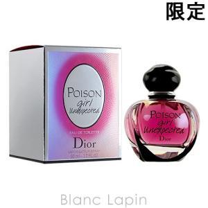 クリスチャンディオール Dior プワゾンガールアンエクスペクティッド EDT 50ml [392457]【決算クリアランス】|blanc-lapin