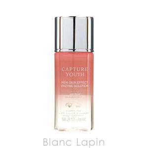 【ミニサイズ】 クリスチャンディオール Dior カプチュールユースエンザイムソリューション 50ml [072630]【メール便可】|blanc-lapin
