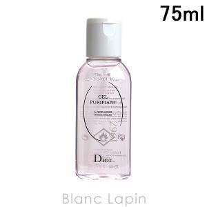 【ノベルティ】 クリスチャンディオール Dior ピュリファイングジェル 75ml [583596]【hawks202110】|blanc-lapin