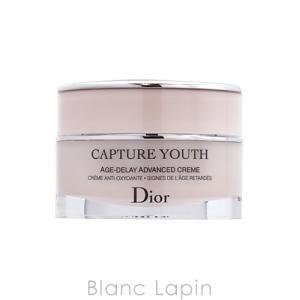 クリスチャンディオール Dior カプチュールユースクリーム...