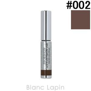 クリスチャンディオール Dior ディオールショウオールデイブロウインク #002 ダーク 3.7ml [398664]【メール便可】|blanc-lapin