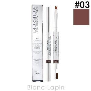【箱・外装不良】クリスチャンディオール Dior ディオールショウカブキブロウスタイラーウォータープルーフ #03 ブラウン 0.29g [550505]【メール便可】|blanc-lapin