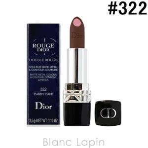 クリスチャンディオール Dior ルージュディオールダブル #322 キャンディ ケイン 3.5g [426701]【メール便可】|blanc-lapin