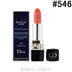 クリスチャンディオール Dior ルージュディオールダブル #546 バブル ガム 3.5g [426671]【メール便可】|blanc-lapin