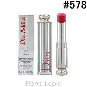 クリスチャンディオール Dior ディオールアディクトステラーシャイン #578 ディオールキス 3.2g [452496]【メール便可】|blanc-lapin