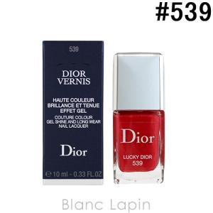 クリスチャンディオール Dior ディオールヴェルニ #539 ラッキー ディオール 10ml [463324]【決算クリアランス】|blanc-lapin