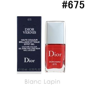 クリスチャンディオール Dior ディオールヴェルニ #675 ディオールチャーム 10ml [463331]【決算クリアランス】|blanc-lapin