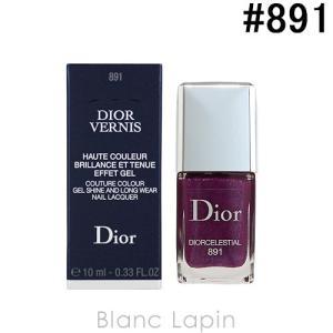 クリスチャンディオール Dior ディオールヴェルニ #891 ディオールセレスティアル 10ml [452694]【メール便可】 blanc-lapin