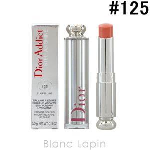クリスチャンディオール Dior ディオールアディクトステラーシャイン #125 3.2g [452649]【メール便可】 blanc-lapin