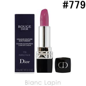 クリスチャンディオール Dior ルージュディオール #779 パープル パルス 3.5g [490283]【メール便可】|blanc-lapin