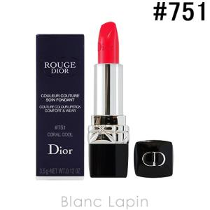 クリスチャンディオール Dior ルージュディオール #751 コーラル クール 3.5g [490290]【メール便可】|blanc-lapin