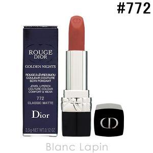 クリスチャンディオール Dior 【ゴールデン ナイツ】ルージュディオール 【c_coffret】 #772 クラシック マット 3.5g [565080]【メール便可】 blanc-lapin